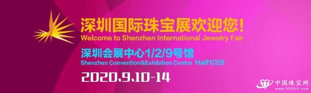 """关于""""2020深圳国际珠宝展"""" 如期举办的通知"""